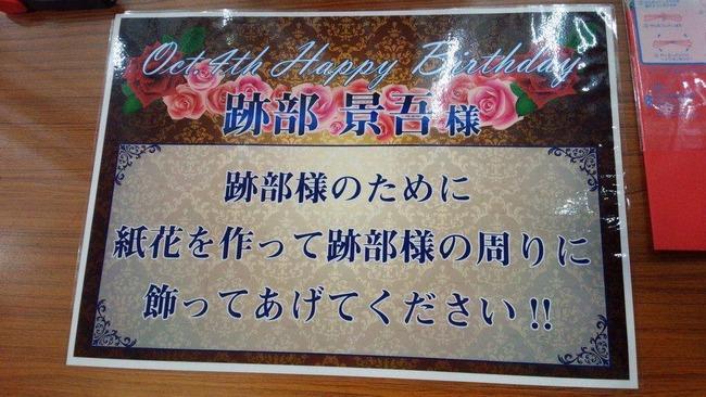 テニスの王子様 テニプリ 跡部景吾 跡部様 生誕祭 誕生日 に関連した画像-02