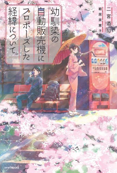 小説 カクヨムに関連した画像-03