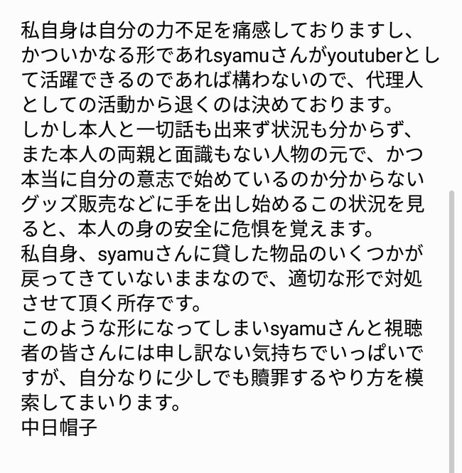 syamu 誘拐 まとめ 代理人 日大サークル 中日帽子 復活に関連した画像-03