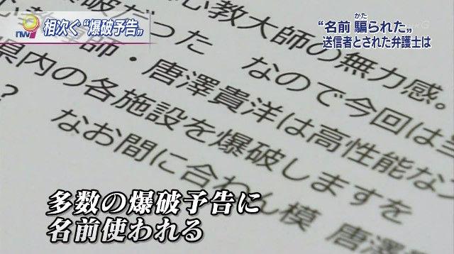 唐澤貴洋 NHKに関連した画像-11