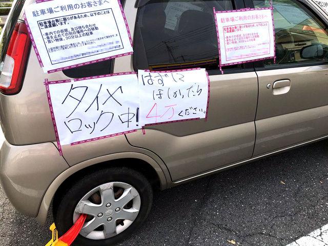 無断駐車 北国 雪 報復に関連した画像-01