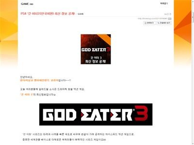 ゴッドイーター3 PS4 機種に関連した画像-02