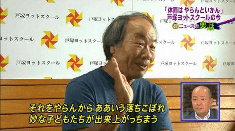 """戸塚ヨットスクール校長・戸塚宏氏、今も体罰は容認派「""""褒めて伸ばせ ..."""