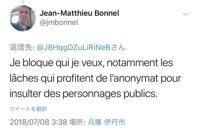 フランス総領事 死刑 批判 ツイッター 論破 ブロック 鍵掛けに関連した画像-06