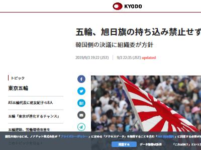 東京五輪 オリンピック JOC 旭日旗 韓国 持ち込みに関連した画像-02