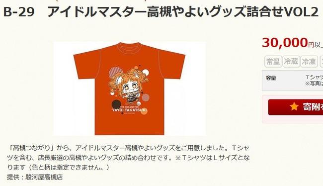 高槻市 大阪 ふるさと納税 アイドルマスター アイマス 高槻やよい グッズ に関連した画像-05