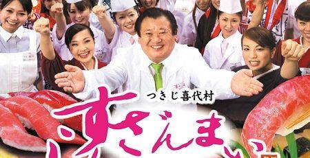 すしざんまい 社長 NHK 権利関係 木村清に関連した画像-01
