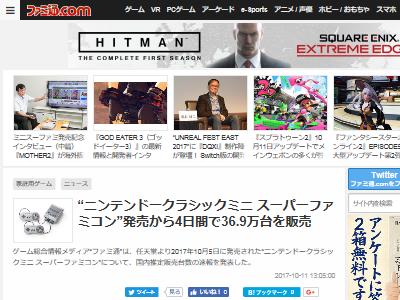 任天堂 ニンテンドークラシックミニ スーパーファミコン スーファミ 売上に関連した画像-02