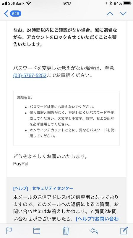 PayPal詐欺メールに関連した画像-03