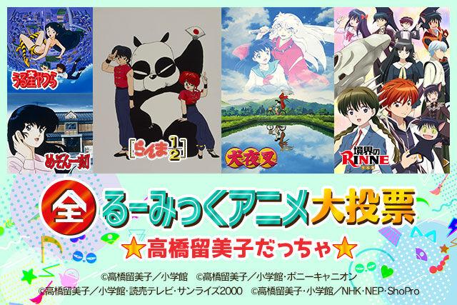 マンガ家 高橋留美子 るーみっくアニメ大投票 結果 NHKに関連した画像-01