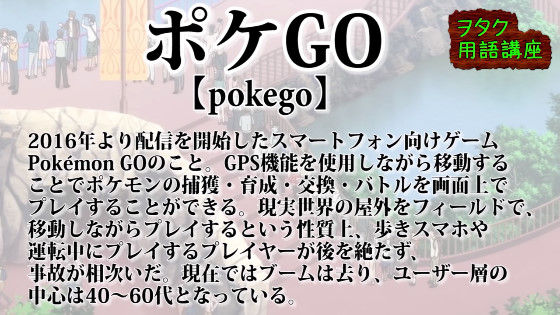 ヲタクに恋は難しい ヲタク用語講座に関連した画像-39