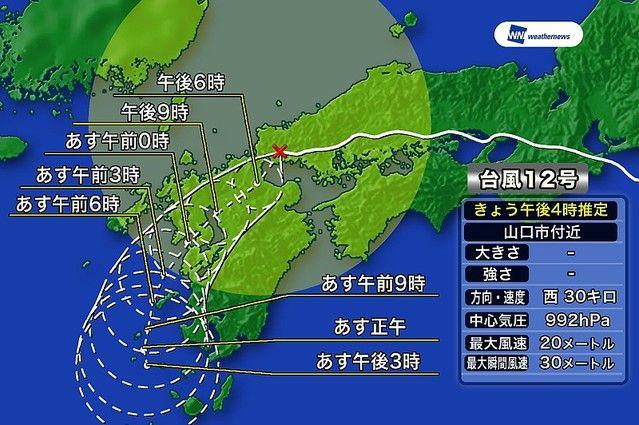 台風12号 進路 北上 九州 予報 天気予報に関連した画像-03