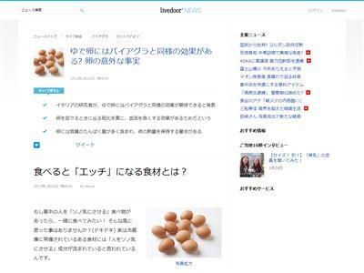 ゆで卵 バイアグラに関連した画像-02