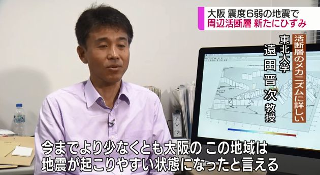 【大阪地震】 活断層に新たにひずみか、専門家「これまでより大きな地震が起きやすい状態になっている可能性がある」と注意喚起