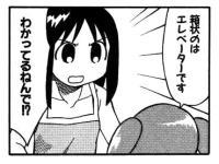 大阪人 東京人に関連した画像-01