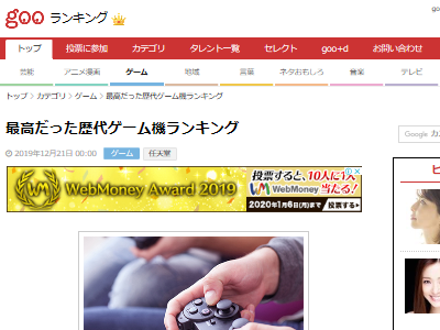 歴代 最高 ゲーム機 ハード ランキング PS2に関連した画像-02
