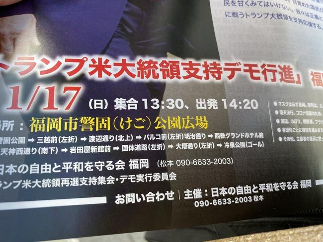 トランプ大統領 支持者 デモ行進 福岡 米大統領 日本 陰謀論に関連した画像-06
