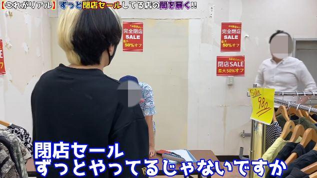 ヒカル 閉店セール 店 商品 買い占め 本当に閉店するか 検証に関連した画像-01