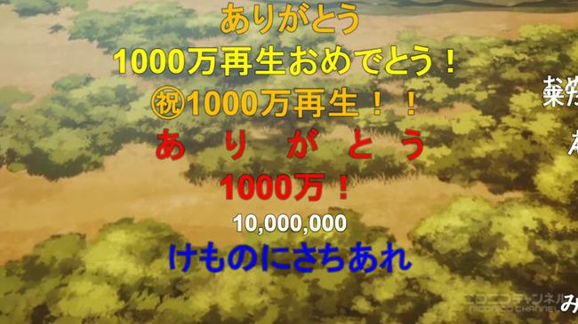 けものフレンズ けもフレ ニコニコ動画 1000万 再生数に関連した画像-01
