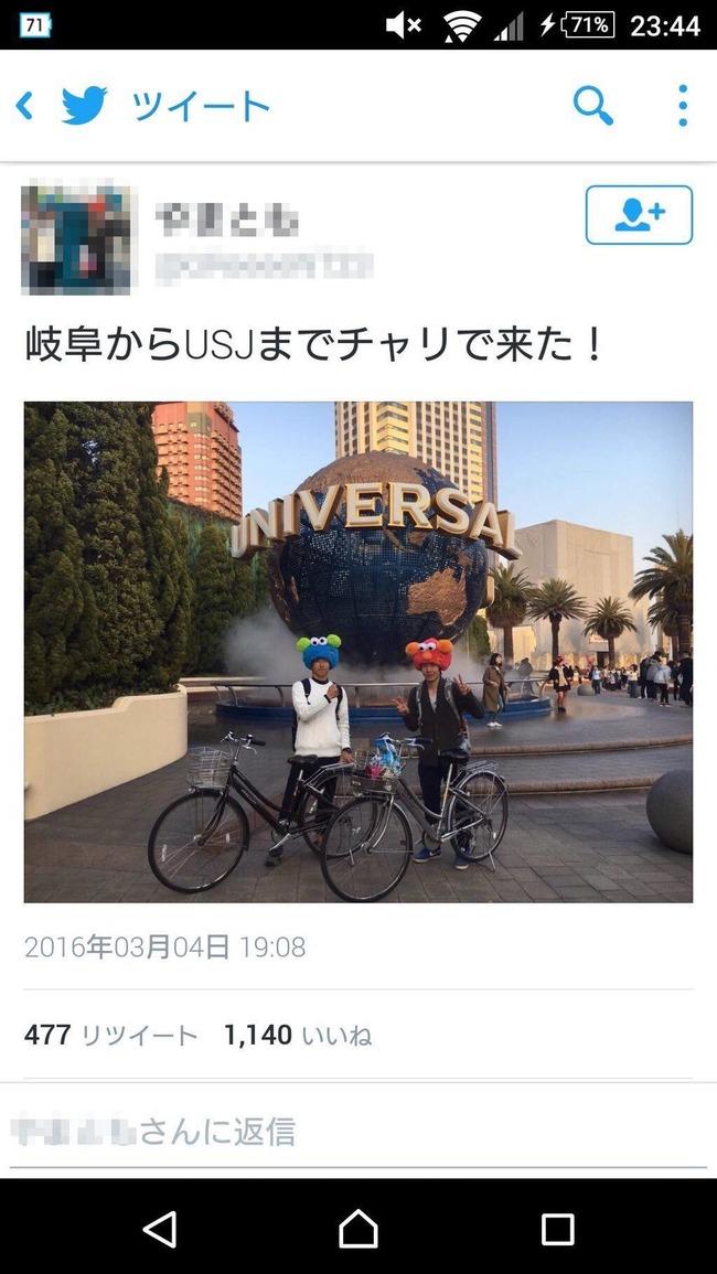ぼっち リア充 自転車 RT ツイッターに関連した画像-02