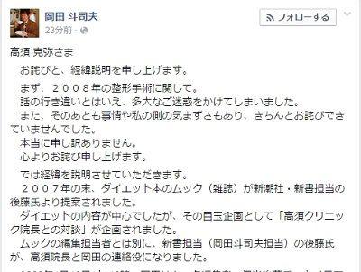岡田斗司夫 高須クリニック 高須克弥 謝罪 フェイスブック 整形 ダイエット 新潮社に関連した画像-02