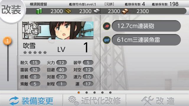 艦これ改 システムに関連した画像-05