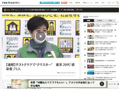 東京都 新型コロナウイルス クラスター ホストクラブ 緊急事態宣言に関連した画像-02