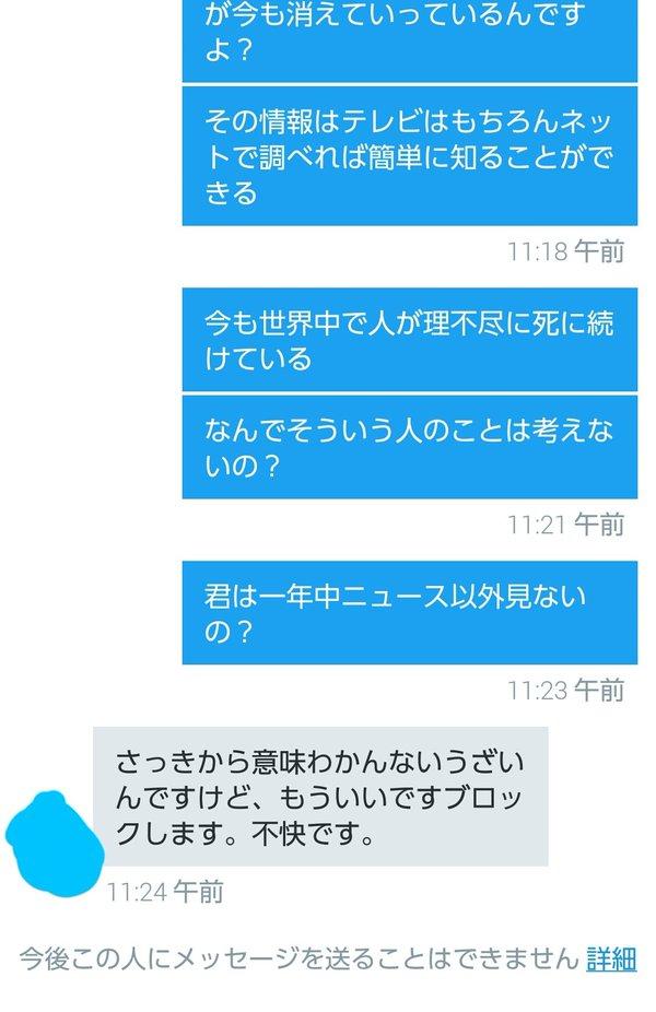 熊本 地震 不謹慎 アニメ ツイッター ツイートに関連した画像-05