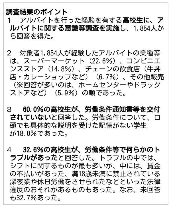 厚労省 学生 労働法 啓蒙 有給 取得 妊娠 退職 違法 ブラック企業に関連した画像-02