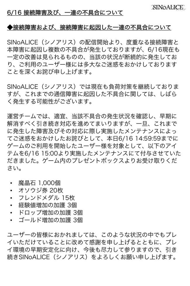 長期メンテナンス メンテ シノアリス 運営 1000個 詫び石 ユーザー 神対応 神運営に関連した画像-02