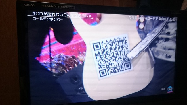 金爆 ゴールデンボンバー Mステ 放送中 視聴者 楽曲 無料配布 CD 売れないに関連した画像-03