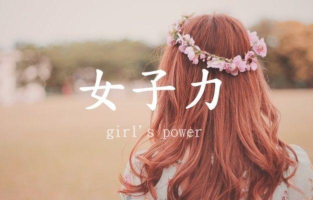 女子高生 女子力 日本人特有に関連した画像-01