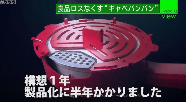 カップ焼きそば キャベツ 落とす 装置 キャベバンバンに関連した画像-06