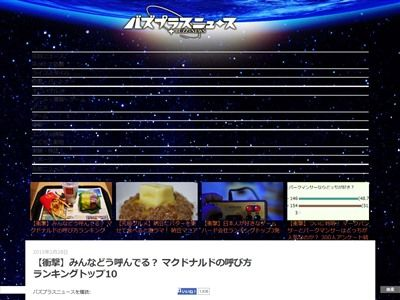 マクドナルド マック マクド ランキング アンケート マクナル に関連した画像-02