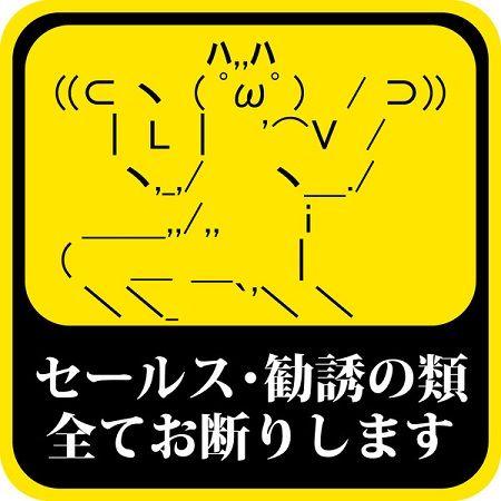 消費者庁 訪問販売 電話勧誘 規制 検討 消費者団体 NHKに関連した画像-01