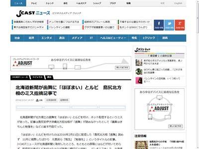 歯舞 読めない 北海道新聞 はぼまい ほぼまいに関連した画像-03