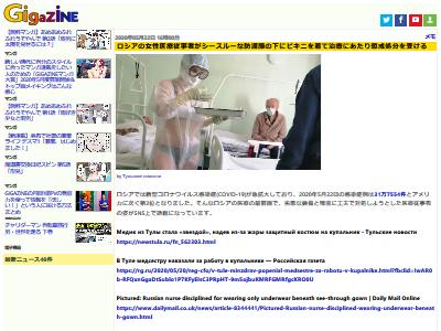 ロシア 女性 医療従事者 水着 新型コロナウイルス 治療に関連した画像-02
