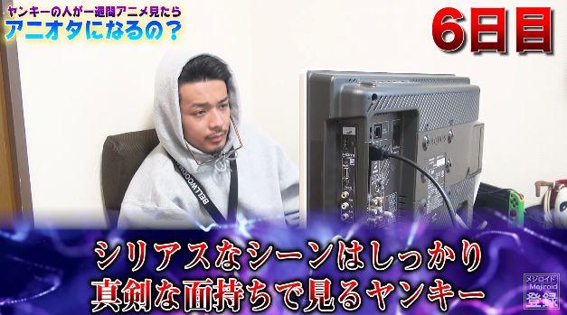 ユーチューバー ヤンキー 一週間 アニメ オタク 検証に関連した画像-11