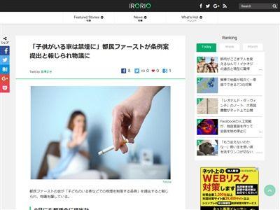 喫煙所 喫煙者 子供 禁煙 条例 提出 都民ファーストに関連した画像-02