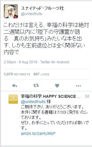 天皇陛下 大川隆法 幸福の科学 霊言 守護霊に関連した画像-02