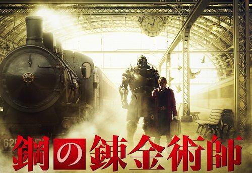 鋼の錬金術師 実写 ポスタービジュアル 大泉洋 ショウ・タッカーに関連した画像-01