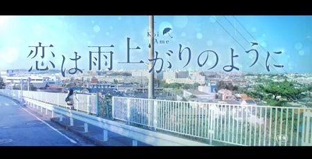 恋は雨上がりのように 実写映画 予告 大泉洋に関連した画像-01
