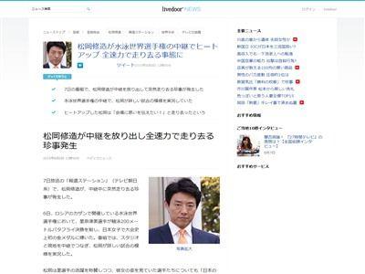 松岡修造 報道ステーションに関連した画像-02