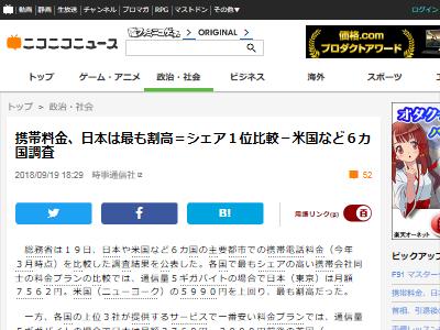携帯 料金 日本 シェアに関連した画像-02