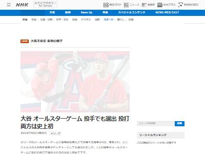 大谷翔平二刀流オールスター選出に関連した画像-02