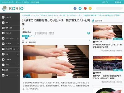楽器 子ども 習い事 メリットに関連した画像-02