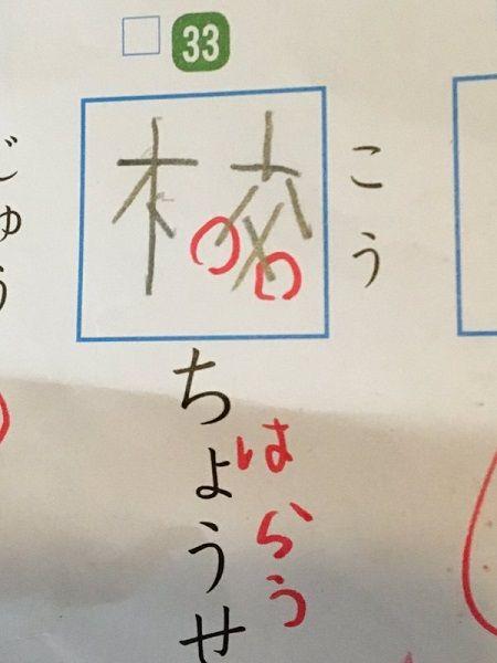 漢字に関連した画像-02