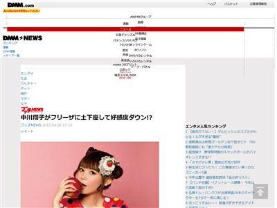 中川翔子 しょこたん フリーザ ドラゴンボールに関連した画像-02