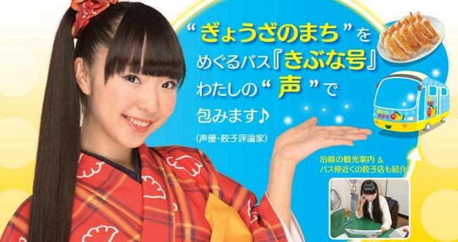 バス 橘田いずみ 声優に関連した画像-01