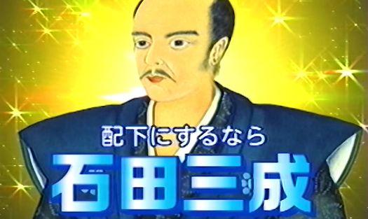 滋賀県 石田三成 CM 動画 武将 病気に関連した画像-01